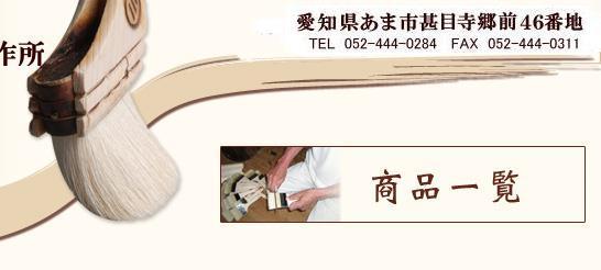 刷毛 ハケ ブラシ 塗装用品 愛知県 宮崎刷毛製作所